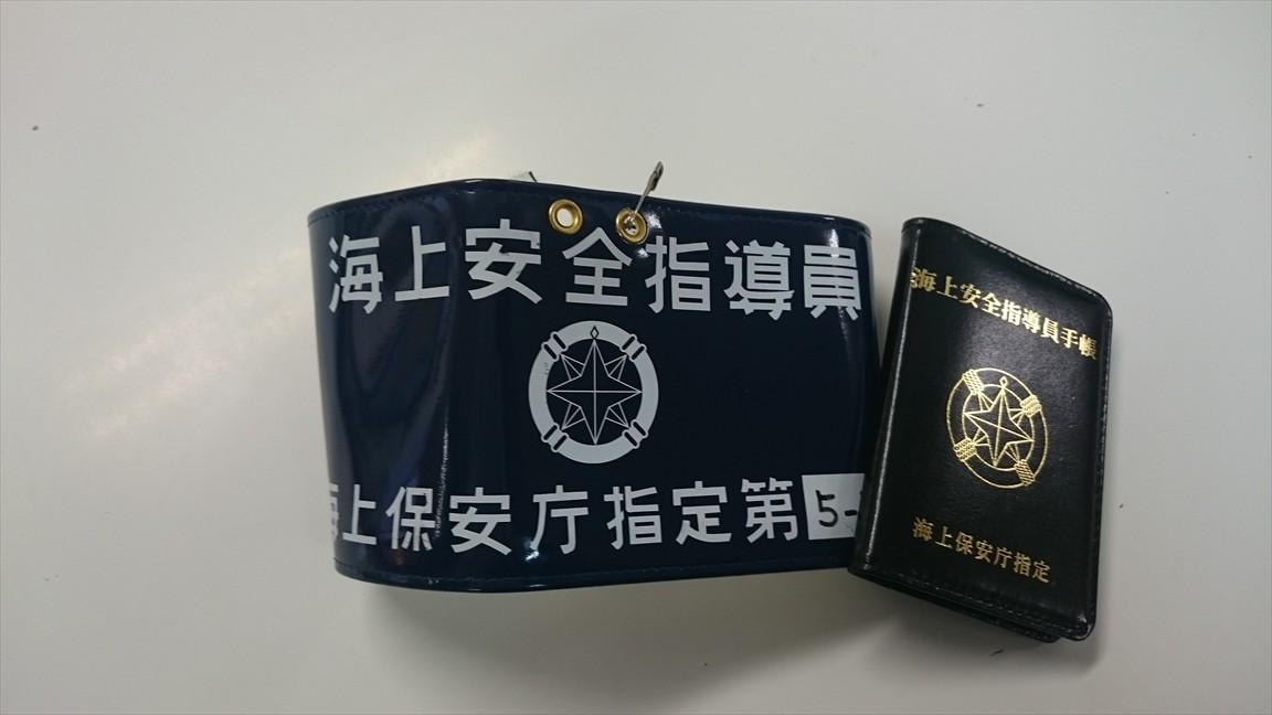 海上安全指導員に渡される手帳と腕章を持って海上パトロールをします