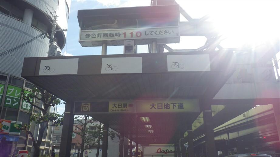 地下鉄 大日駅
