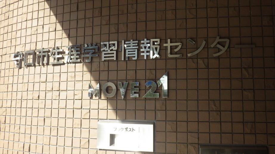 守口試験会場(ムーブ21)