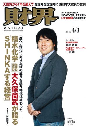 2012.5.12-top.jpg