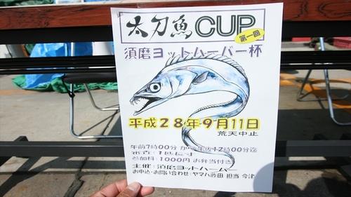 太刀魚01.JPG