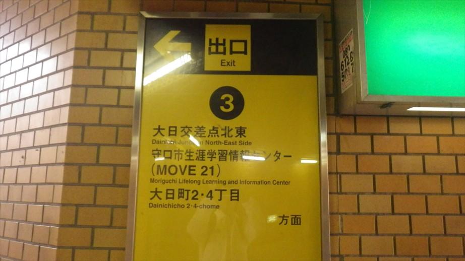 3号出口へ
