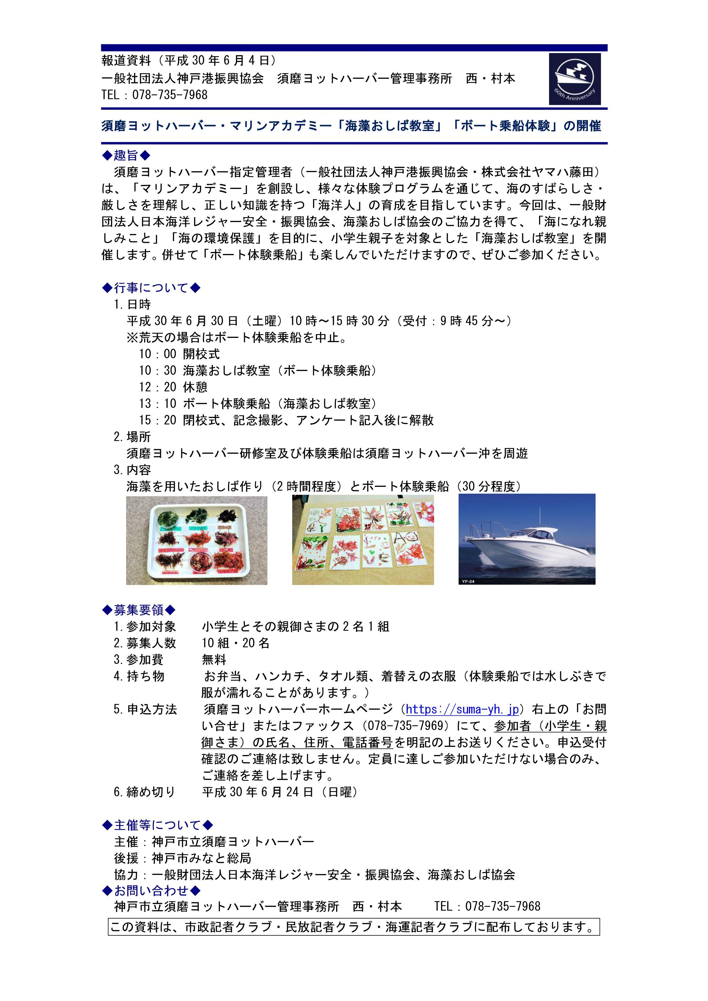 【報道資料】海藻おしば教室プレス