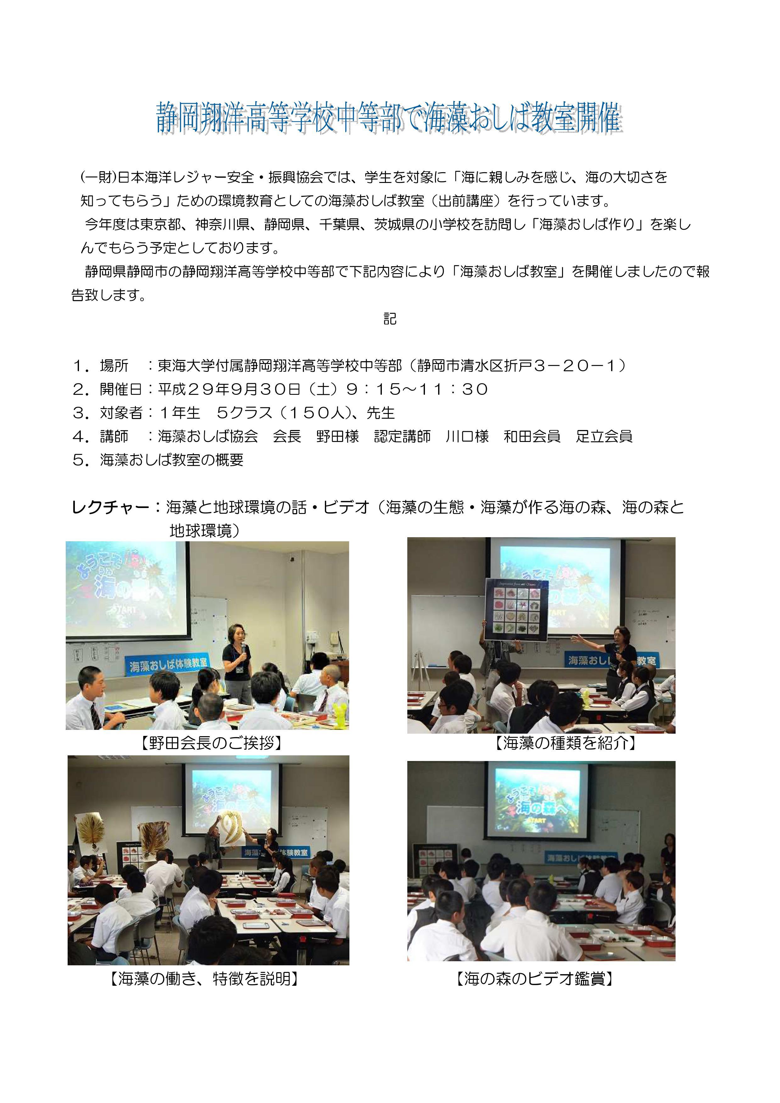 参考事例:海藻おしば教室 資料提供:日本海洋レジャー安全振興協会