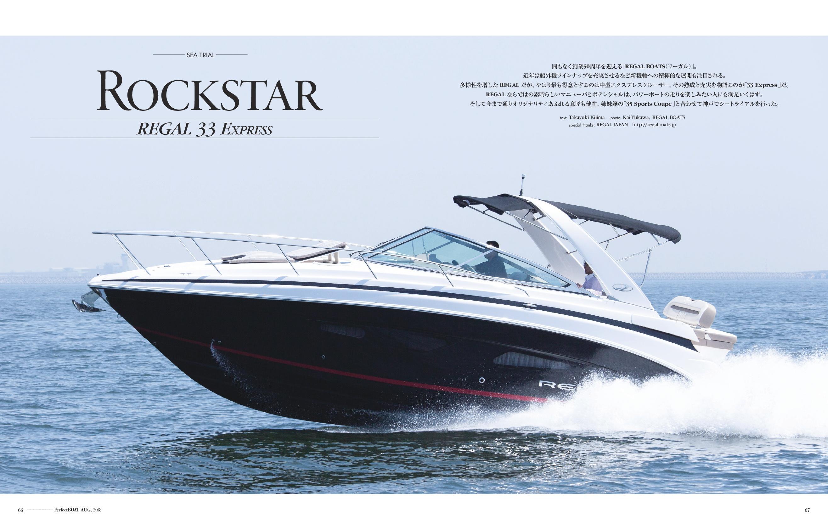 ◆メディア掲載: 「Perfect BOAT」パーフェクトボート誌 2018.8月号