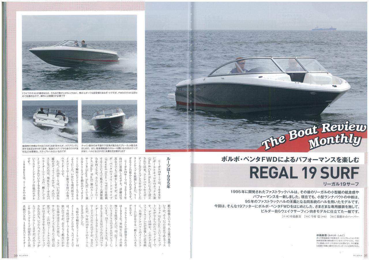 ◆メディア掲載: 「 BOATCLUB」ボートクラブ誌 2018.9月号 特集