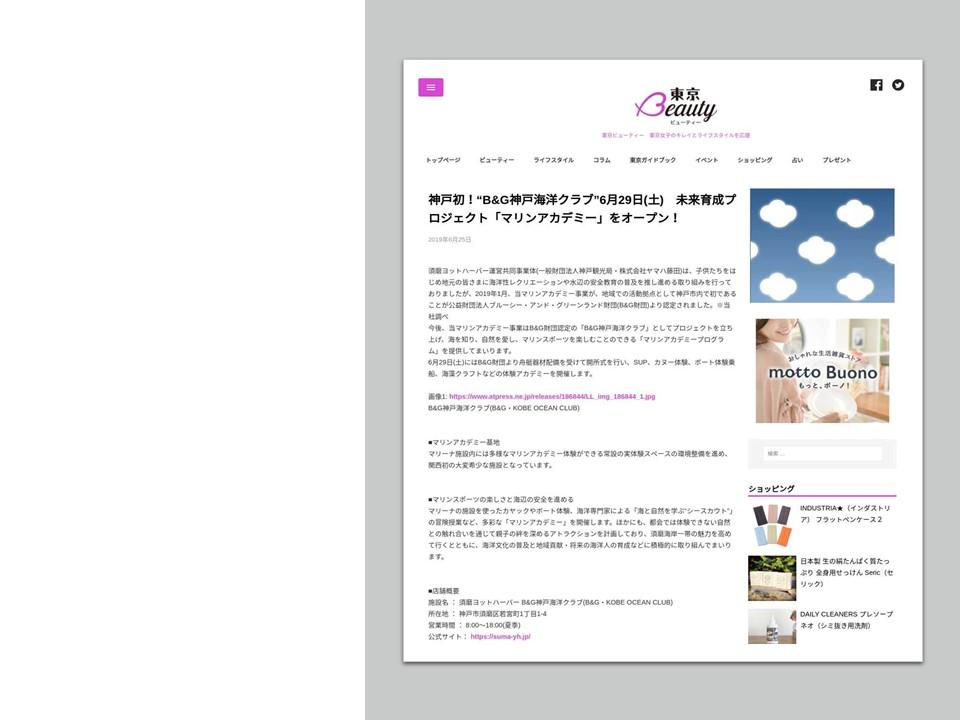 メディア掲載 東京ビューティー