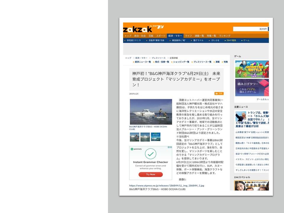 メディア掲載 夕刊フジ zakzak