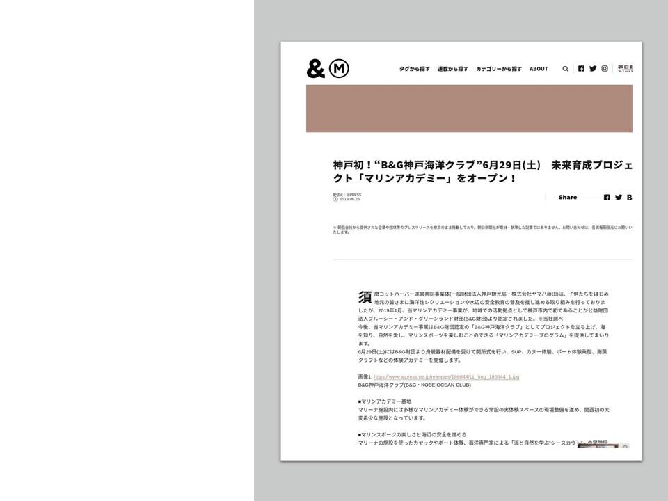 メディア掲載 朝日新聞デジタル&M