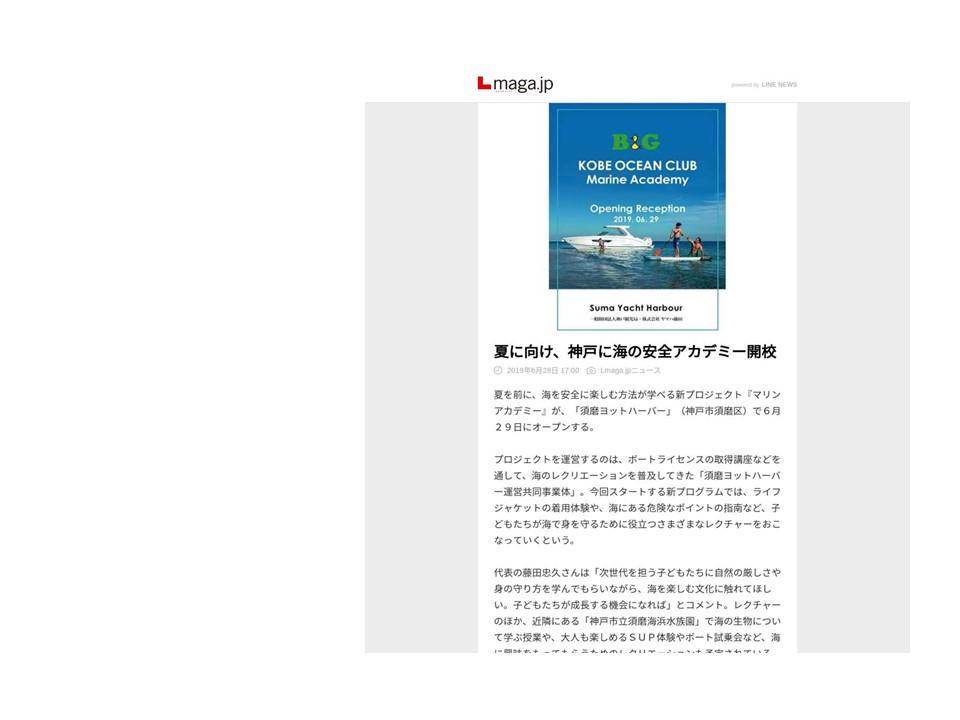 メディア掲載 Lmaga.jp 夏に向け、神戸に海の安全アカデミー開校