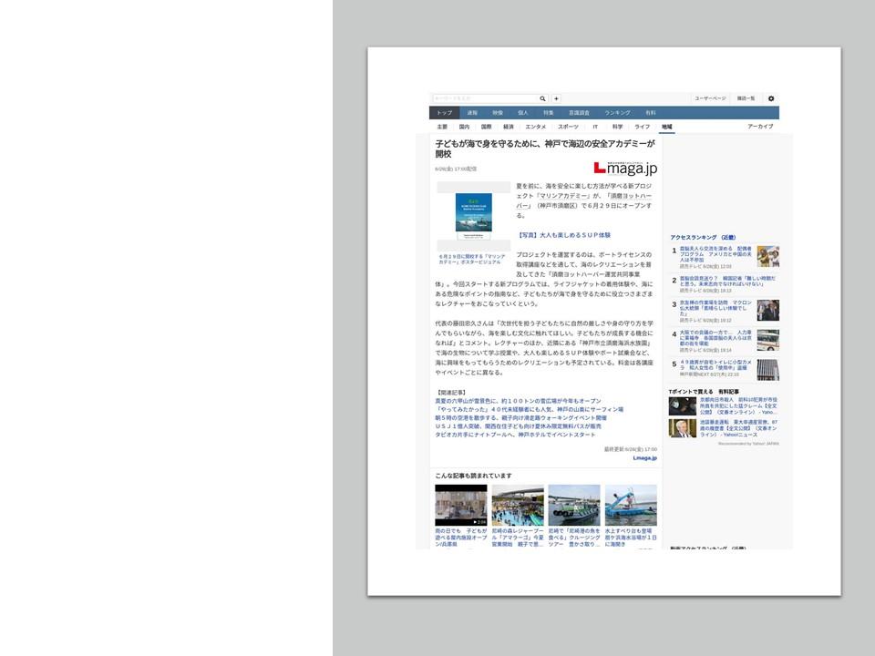 メディア掲載 Yahoo! ニュース 子どもが海で身を守るために、神戸で海辺の安全アカデミーが開校