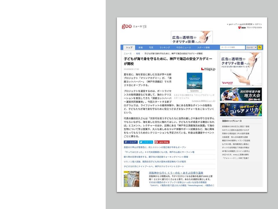 メディア掲載 goo ニュース