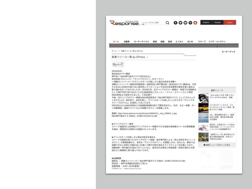 """メディア掲載 Response 神戸初!""""B&G神戸海洋クラブ""""6月29日(土) 未来育成プロジェクト「マリンアカデミー」をオープン!"""