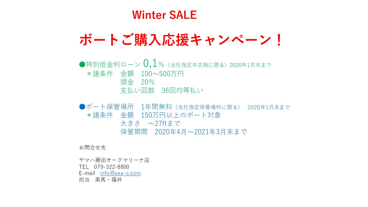 Winter SALE ご購入応援キャンペーン実施中! 特別低金利ローン0,1% 保管場所1年間無料