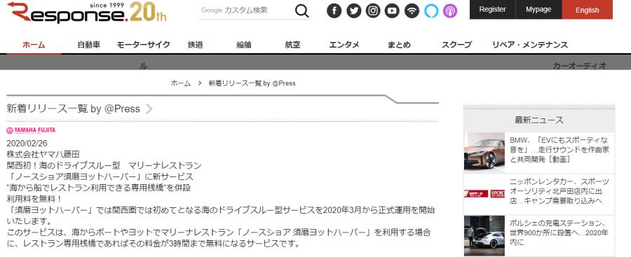 メディア掲載 Response 20/02/27