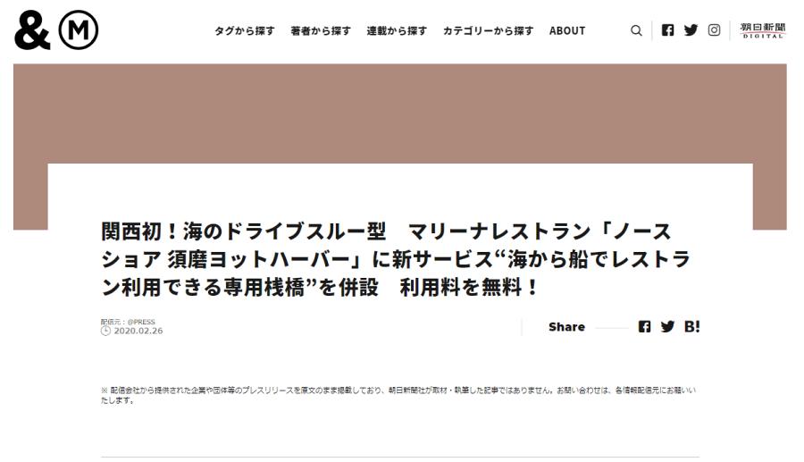 メディア掲載 朝日新聞デジタル&M 20/02/27