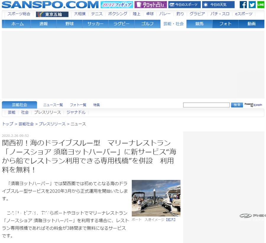 メディア掲載 SANSPO.COM  20/02/27