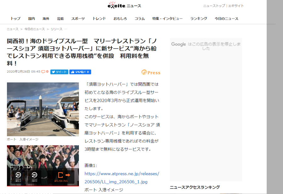 メディア掲載 excite.ニュース 20/02/27