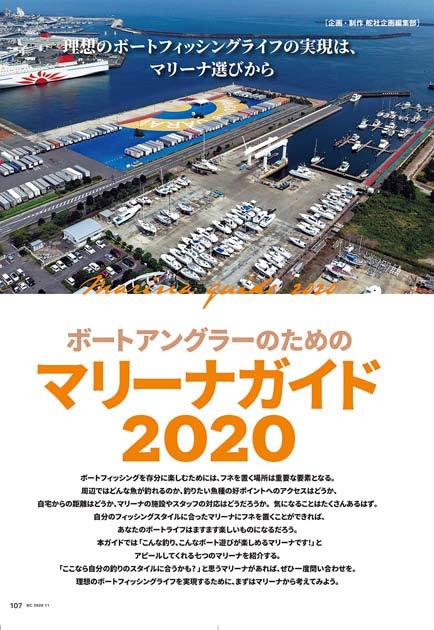 ボート倶楽部2020年11月号「マリーナガイド2020」
