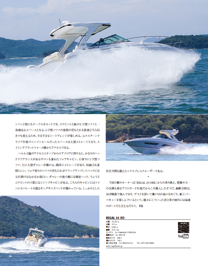 リーガルボート【REGAL 33XO】がパーフェクトボート誌に掲載