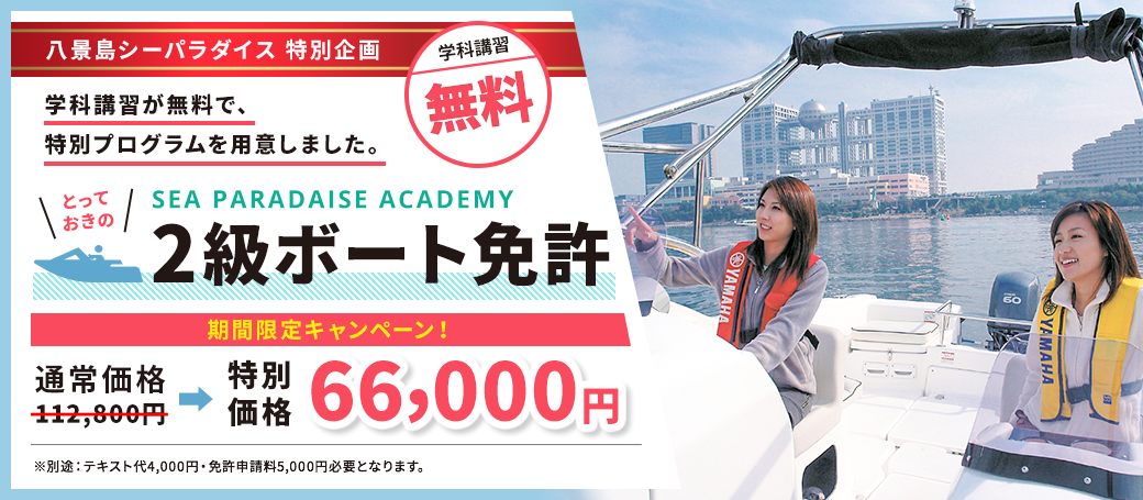 神奈川県 横浜八景島シーパラダイス教室 特別キャンペーン!